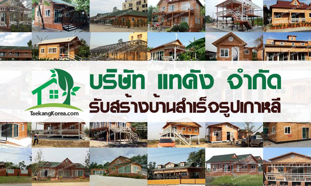 รับสร้างบ้านเกาหลี บ้านสำเร็จรูป บ้านน็อคดาวน์